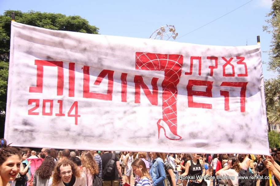 מצעד השרמוטות 2014 בלב תל אביב