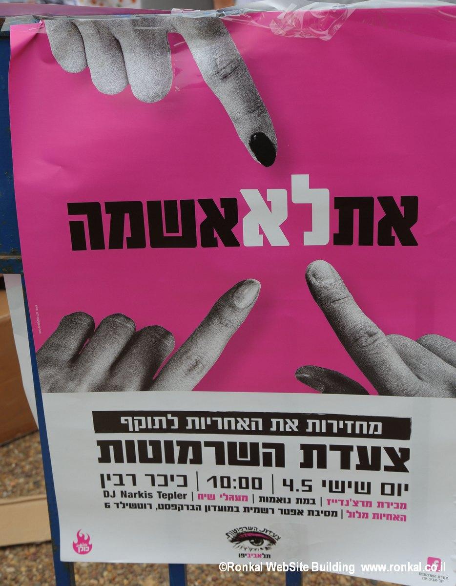שרמוטות בכיכר רבין